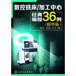 数控铣床/加工中心经典编程36例(精华版)