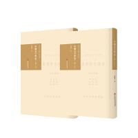 《中国文字学史》导读(上下册)
