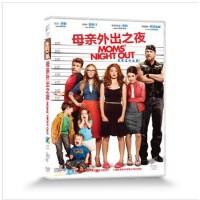 原装正版  索尼 母亲外出之夜(DVD9)  MOM'S NIGHT OUT  影视光盘