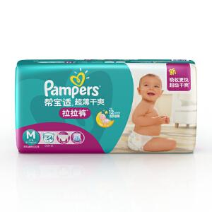 [当当自营]帮宝适 超薄干爽 婴儿拉拉裤 中码M54片(适合6-11kg)大包装