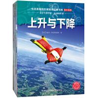 小学生科学馆―中高年级版(全18册+附赠3册阅读指导手册)