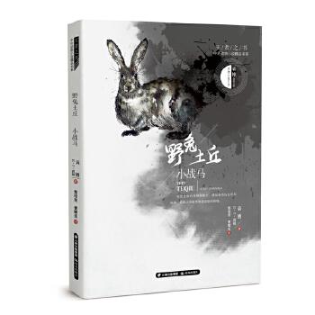 王者之书 中外动物小说精品书系―― 野兔土丘 小战马