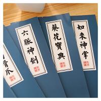 BF002 新款武林秘籍日韩文具便携式笔记本可爱日记本 4本1组 起售