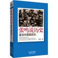 张鸣说历史:重说中国国民性(当当独家签名本)