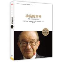 动荡的世界(前美联储主席格林斯潘在中国大陆出版的唯一专著)