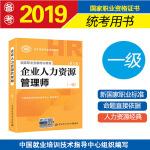 企业人力资源管理师(一级)(第三版)(权威、指定教材,新版上市!)