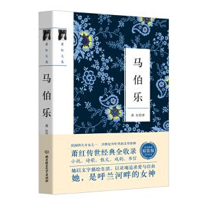 萧红文集:马伯乐