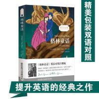 格林童话 英汉对照注释版 中英对照双语童话故事书籍 世界名著经典读物外国文学小说英文版课外读物教材学习书籍必备书 振宇书虫