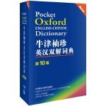 """牛津袖珍英汉双解词典(第10版)――软皮便携,权威经典,林语堂称为""""枕中秘""""的词典"""