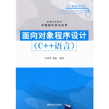 面向对象程序设计(C++语言)(高等学校教材・计算机科学与技术)