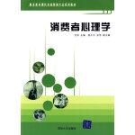 消费者心理学(职业教育现代市场营销专业系列教材)