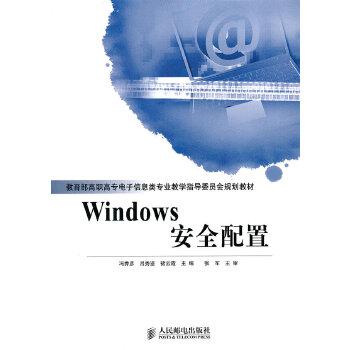 Windows安全配置