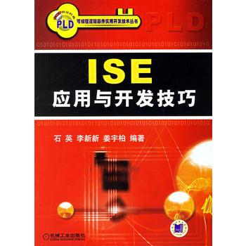 ISE 应用与开发技巧