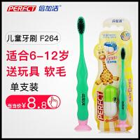 倍加洁儿童牙刷(6-12岁换牙期、恒牙期)F264(颜 色 随 机)