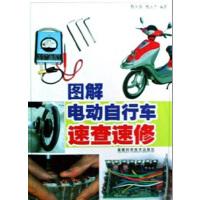图解电动自行车速查速修