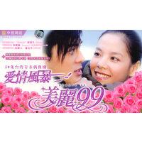 爱情风暴美丽99(下部31-50集)(20VCD)(内赠精彩花絮照+心情日记)