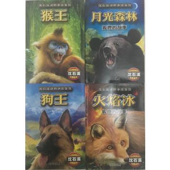 猴王/狗王/火焰冰/月光森林 沈石溪动物小说 鉴赏系列精选4册装