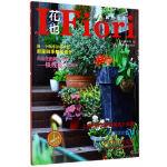 花也(花园生活精选辑1)