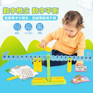 小乖蛋 数学算术天秤 启蒙教具早教玩具亲子桌面游戏