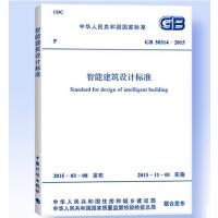 正版现货 GB 50314-2015 智能建筑设计标准替代GB/T 50314-2006