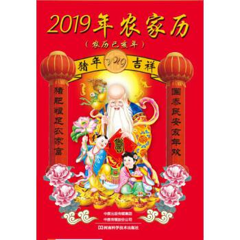 2019年农家历:巳亥年