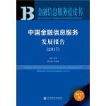 皮书系列・金融信息服务蓝皮书:中国金融信息服务发展报告(2017)