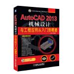 AutoCAD 2013机械设计与工程应用从入门到精通