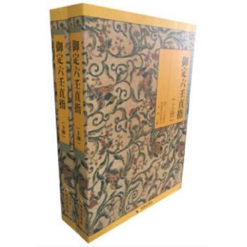 御定六壬直指(上下册)李峰 注9787544302319海南出版社