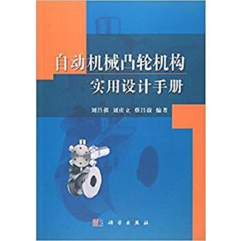 自动机械凸轮机构实用设计手册