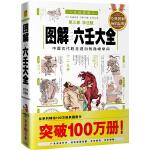 图解六壬大全(第3部)(2012版)毕法赋,全系列畅销100万册典藏图书