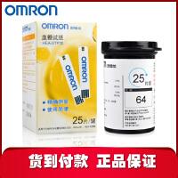 欧姆龙血糖仪试纸HEA-STP30适用于230/231/232带采血针25片装+棉球20只  更多优惠搜索【好药师试纸】