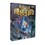 墨多多谜境冒险第3册 黑贝街奇遇(下) 查理九世漫画版