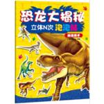 恐龙大揭秘立体N次泡泡贴:凶猛猎手(多功能3D立体泡泡贴,学玩兼备,孩子越玩越聪明!)