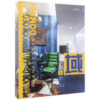 域-中国室内设计年鉴精选集-上