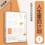 写给想哭的你(《100个基本》作者松浦弥太郎2018年重磅新作!)