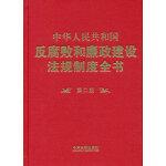 中华人民共和国反腐败和廉政建设法规制度全书(第二版)
