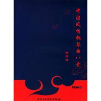 中国风情钢琴曲八首(含1CD)