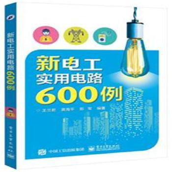 新电工实用电路600例( 货号:712125973)