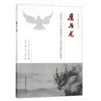 鹰与龙:全球化与16世纪欧洲在中国和美洲的征服梦
