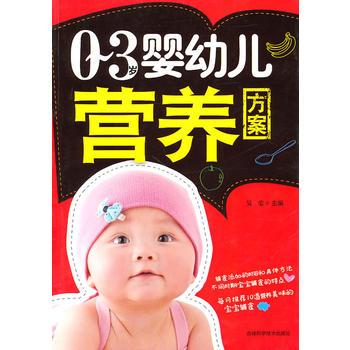 0-3岁婴幼儿营养方案