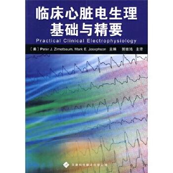 临床心脏电生理基础与精要