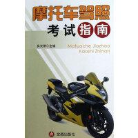 摩托车驾照考试指南
