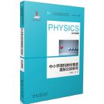 中小学理科教材难度国际比较研究丛书:中小学理科教材难度国际比较研究(初中物理卷)