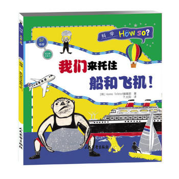科学How So?(物理篇)浮力跟上升力:我们来托住船和飞机!