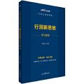 江苏公务员考试用书 中公2020江苏公务员考试行测新思维学习教程