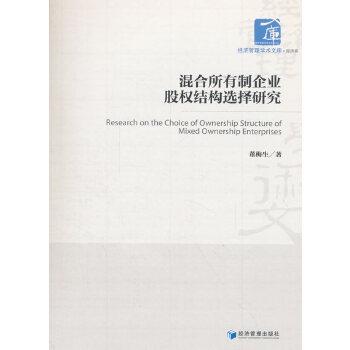 混合所有制企业股权结构选择研究(经济管理学术文库 经济类)