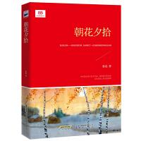 朝花夕拾(新课标)万条五星级热评,此版本图书当当网销量遥遥领先!