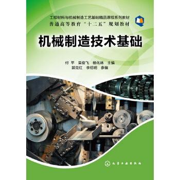 机械制造技术基础(付平)