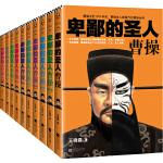 卑鄙的圣人曹操(珍藏版共10册)