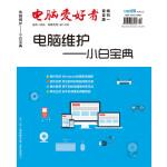 2017年《电脑爱好者》(普及版)增刊(1)-《电脑维护――小白宝典》